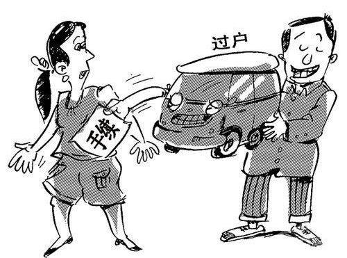 买卖二手车不得不知的交易法规