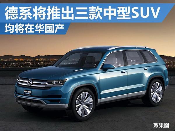 德系三款中型SUV陆续推出 均将在华国产