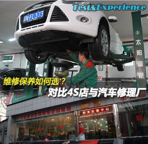 汽车维修保养4S店VS汽车修理厂