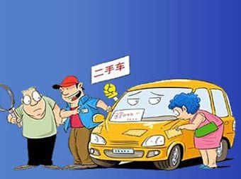 车辆售出后,要怎么办理过户