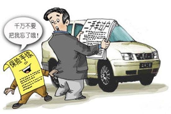 二手车已办好过户手续,但保险未过户,如果发生事故是谁的责任?