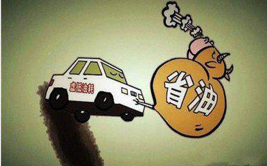 车上哪些零件最耗油