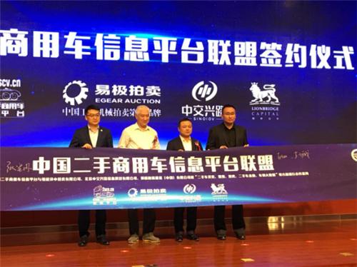 中国第一届二手商用车大会在北京举办